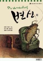 변신 외(논술 대비 주니어 문학 01)