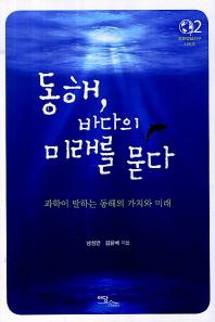 동해 바다의 미래를 묻다(푸른행성지구 시리즈 2)