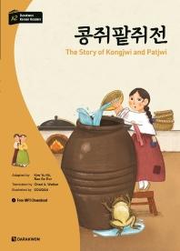 콩쥐팥쥐전(Darakwon Korean Readers(A2))
