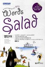 영단어(2011)(SALAD)