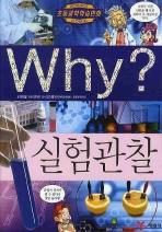 Why 실험관찰(초등과학학습만화 41)(양장본 HardCover)