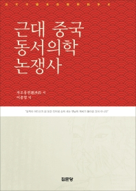 근대 중국 동서의학 논쟁사