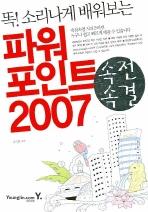 파워포인트 2007(똑 소리나게 배워보는)(속전속결)