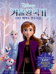 겨울왕국2 OST 피아노 연주곡집 Easy Ver(체르니 100 ~30 초반 난이도)
