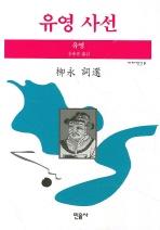 유영 사선(세계시인선 61)
