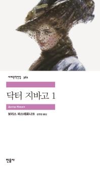 닥터 지바고. 1(세계문학전집 361)(반양장)