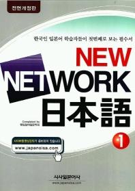 NEW NETWORK 일본어 1