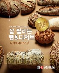 잘 팔리는 빵&디저트 실전레시피 56(앙토낭카렘 제과장이 공개하는)