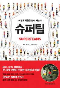 슈퍼팀(CD1장포함)