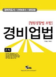 경비업법 2차(청원경찰법 포함)(2016)