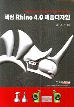 핵심 RHINO 4.0 제품디자인(CD1장포함)