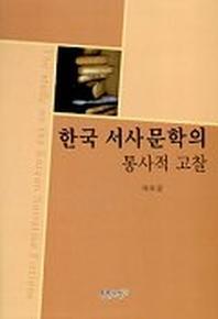 한국 서사문학의 통사적 고찰