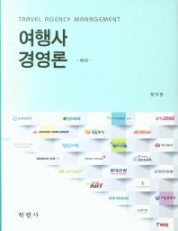 여행사 경영론(5판)(양장본 HardCover)