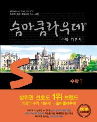 고등 수학1 수학기본서(2019)