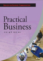 Practical Business (사내 실무 영어)(MP3CD1장포함)(English for Business Communication)