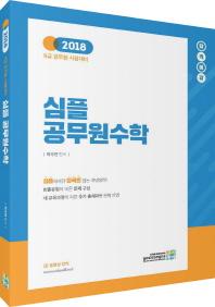 합격예감 심플 공무원 수학(2018)