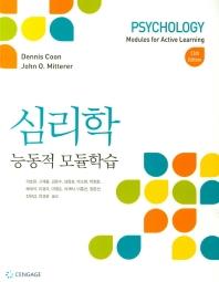 심리학: 능동적 모듈학습(13판)