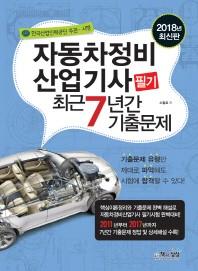 자동차정비산업기사 필기 최근 7년간 기출문제(2018)