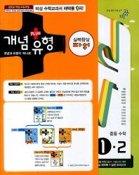 중등 수학 1-2(실력향상 파워)(2013)