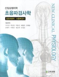 초음파검사학(신임상생리학)
