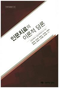 인문치료의 이론적 담론(인문치료총서 20)