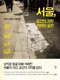 서울 공간의 기억 기억의 공간