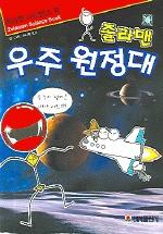 졸라맨 우주 원정대