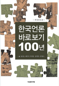 한국언론 바로보기 100년(개정증보판)