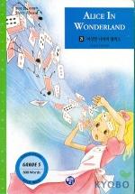 이상한 나라의 앨리스(영어로읽는 세계명작 스토리하우스 21)(TAPE 포함)