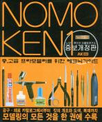 노모켄 1~3 (취미/큰책)