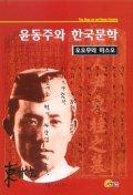 윤동주와 한국문학 2003.10.30 1판2쇄