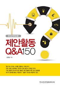 제안활동 Q&A 150(현장문제해결 3)