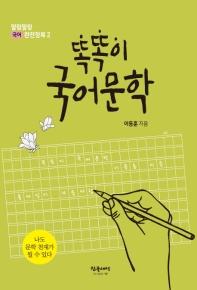 똑똑이 국어문학(말랑말랑 국어 완전정복 2)
