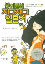 봉이룬의 지그재그 일본어