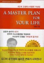 A MASTER PLAN FOR YOUR LIFE(8단계 인생마스터플랜 작성법)