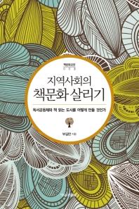 지역사회의 책문화 살리기(책문화교양 3)