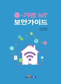 홈 가전 IoT 보안 가이드