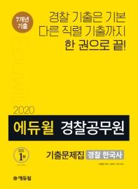 경찰공무원 기출문제집 경찰한국사(2020)(에듀윌)