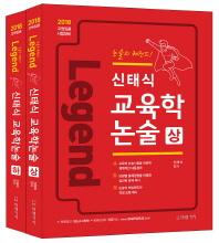 신태식 교육학논술 상, 하 세트(2018)(전2권)
