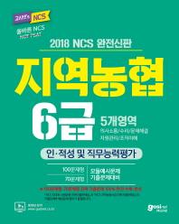 NCS 지역농협 6급 인적성 및 직무능력평가(2018)(고시넷)