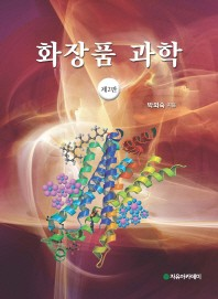 화장품 과학(2판)