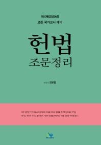헌법 조문정리(2020)(10판)