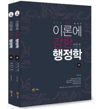 행정학 기본서 세트(2019)