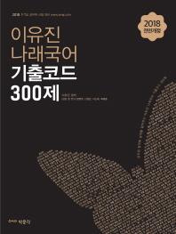 이유진 나래국어 기출코드 300제(2018)(전면개정판)