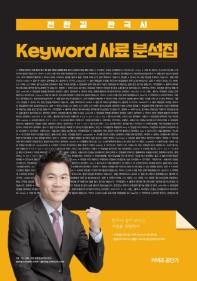 전한길 한국사 Keyword 사료 분석집(2020)
