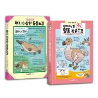 왠지 이상한 동물도감+멸종 동물도감 세트(전2권)