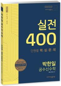 박한일 공수신 수학 실전400제 단원별 핵심문제(2017)