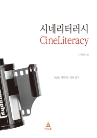 시네리터러시(Cineliteracy)