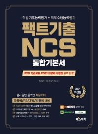 NCS 통합기본서(2021)(팩트기출)