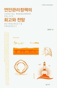 연안관리정책의 회고와 전망(한국해양수산개발원 학술총서 7)